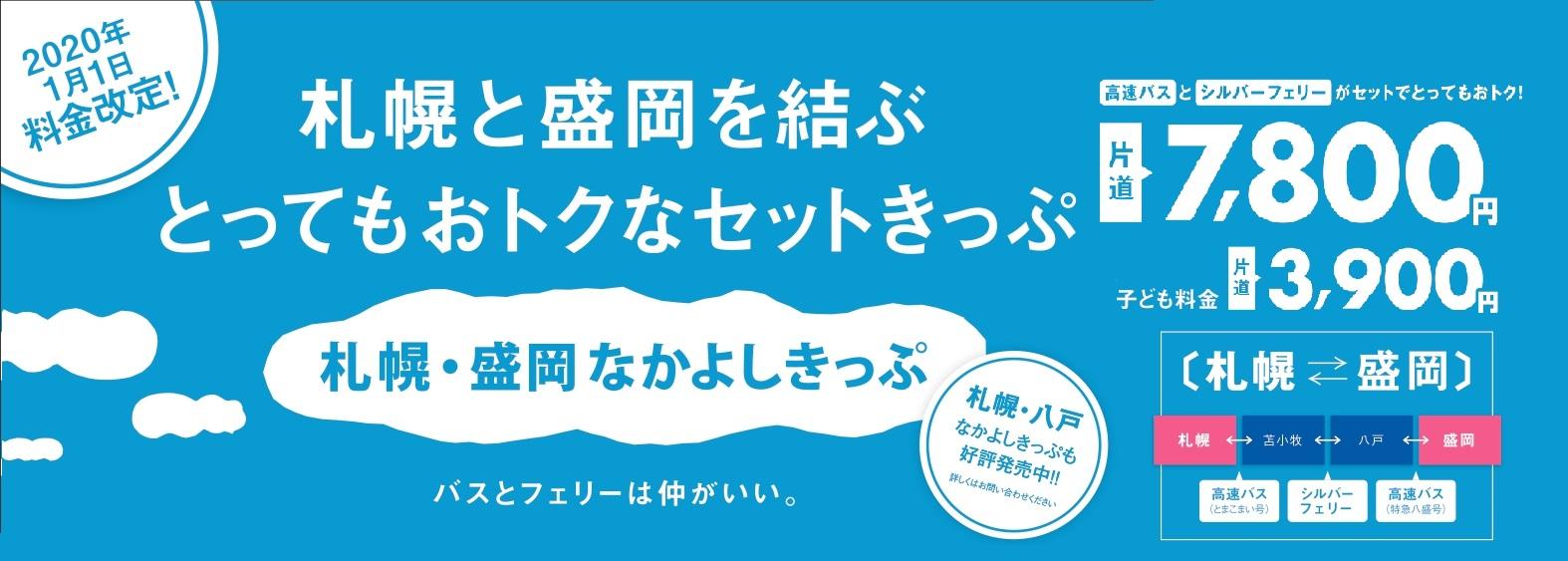 札幌 盛岡 なかよし きっぷ
